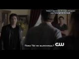 «Дневники Вампира»: отрывок из 5 серии 4 сезона